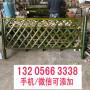 欢迎##宜春宜丰竹子栏杆电话##实业集团