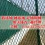 郴州市资兴市 塑胶跑道围网 每平米价格