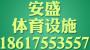 邯郸市安盛体育设施有限公司