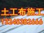 @福建无纺土工布集团欢迎您、欢迎光临!有限公司~!