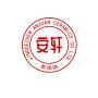 景德镇市安轩陶瓷有限公司