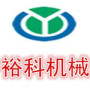 郑州裕科机械设备有限公司