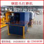 河南安阳打磨机钢筋链接设备厂家供应