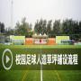 厂商报价:(兴仁县)围挡人造草坪品牌排名高