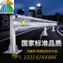 内蒙古护栏板厂家、乡村公路护栏板厂家供应、双波护栏板多少钱