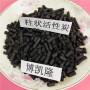 新闻:曹妃甸区柱状活性炭厂家
