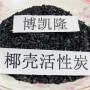 【新闻】:越西县柱状活性炭价格