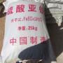 新闻:玛纳斯七水硫酸亚铁厂家&(今日报价)