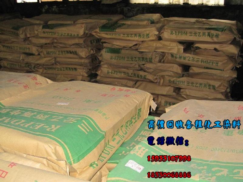 《回收库存化工原料公司 黑龙江回收甜菜红今日新闻》