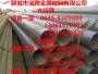 内蒙古自治区133*6精密钢管厂新闻报价价格优惠