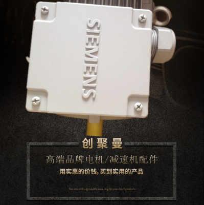 西门子电机原装配件——接线盒
