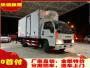 武威福田康瑞4米冷藏車售賣部【誠信企業】