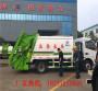 早聞蚌埠√5噸垃圾壓縮車√蚌埠√功能介紹