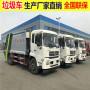 玉树压缩式垃圾车出厂价行业供应