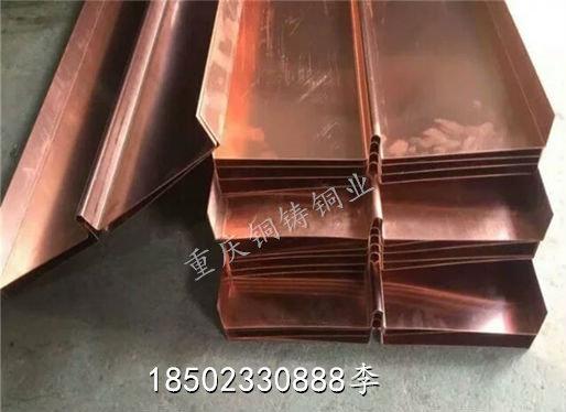 首頁 遼源紫銅止水銅帶歡迎銅鑄銅業