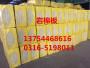 新闻:邱县岩棉毡,铁丝网岩棉卷毡厂家