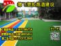 阳江200米塑胶跑道《上海新团标准》公司《有限公司欢迎光临》