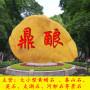 园林广场观赏石原石庭院刻字石户外村牌石大型景观石头天然风景石
