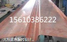 麗水市生產止水銅板 保質保量