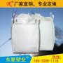 广州吨袋集装袋检测,吨包优质厂家【危包厂家】
