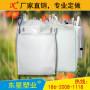 新聞:黃石普通集裝袋生產廠家_東星噸袋行業 (東星塑業@有限公司)