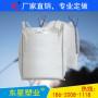 漳州包装吨袋厂家|危包优质供应商|吨袋厂家