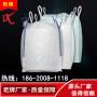 福州生產集裝袋的廠家|集裝袋廠家聯系電話|編織袋廠家