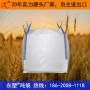 编织袋生产厂家:三明太空袋UN危包认证_连续十年吨袋协会合作伙伴