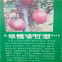 新闻:红宝石梨苗品种简介  红宝石梨苗品种简介【@有限公司】