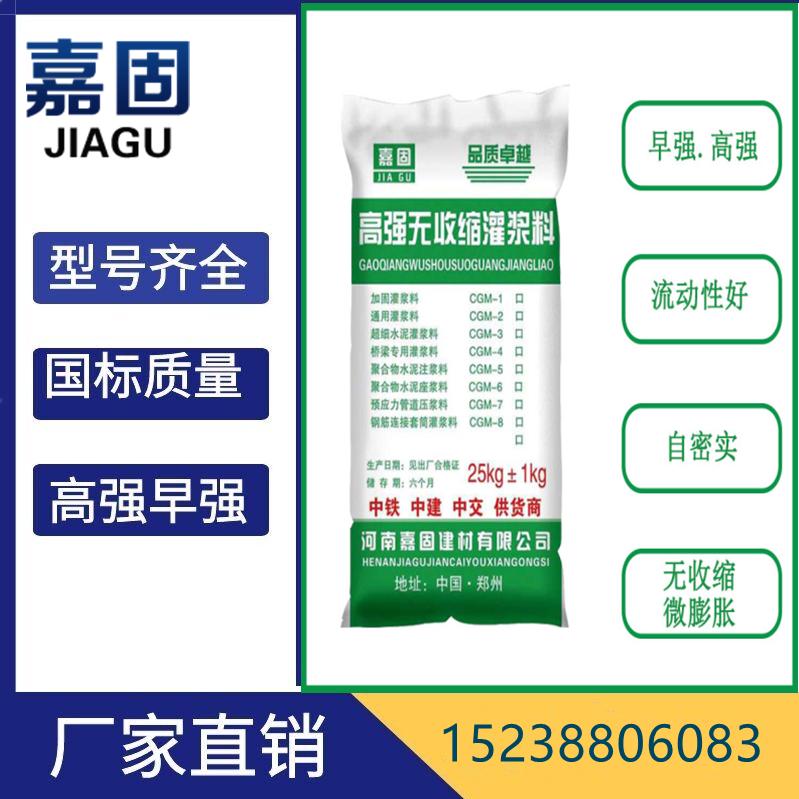 山東省濟南市商河縣橋梁加固灌漿料哪家便宜廠家價格