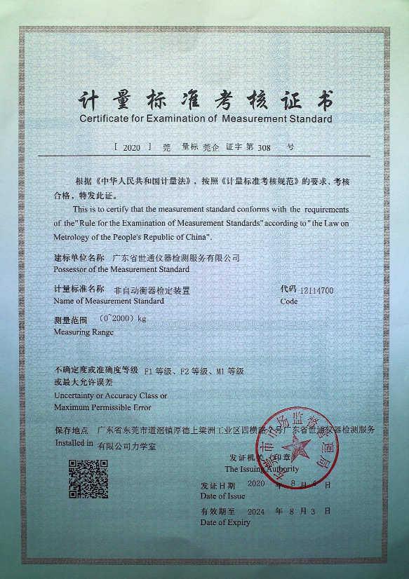 歡迎訪問##陜西楊陵儀器計量標定