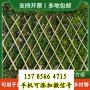 古田縣竹籬笆花園柵欄亳州市渦陽竹圍欄戶外花園圍欄