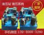 驻马店液压动力单元电机1-中国贸易金融网
