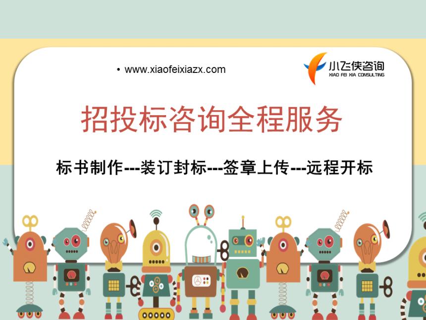 2021云浮云城做投標書-價格實惠-1天可完成