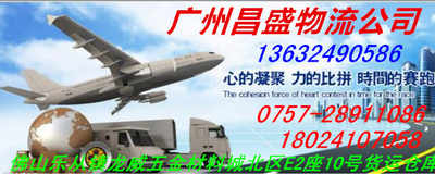 我要找顺德区龙江镇到内蒙古集宁区货运公司、货运专线直达公司@有哪家好@