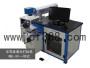 广州一体式半导体激光打标机MQL-50金属激光打标机