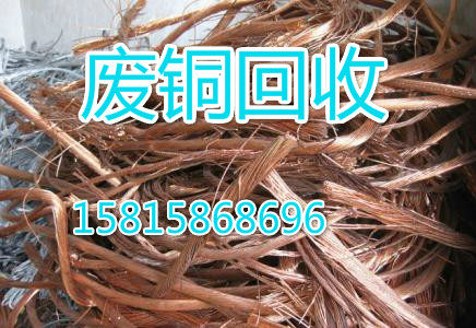 花都區梯面鎮回收廢銅廠家-24小時回收廢銅熱線