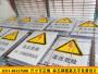 大连变电站标识牌|不锈钢标志牌国网品质|放心选购18131173006√