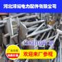 河北泽耀电力配件有限公司