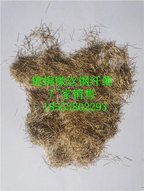 歡迎——赤峰市鍍銅微絲鋼纖維——赤峰市歡迎您