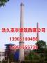 景德镇市珠山区新建40米砖烟囱市场价格