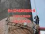 百色市乐业县烟囱外壁刷油漆厂家供货