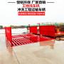 点击##+杭州工地自动冲洗平台标准尺寸—