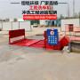 歡迎##淮安工地車輛沖洗平臺施工方案&有限公司