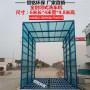 *++*徐州龍門式洗車機設備沖洗裝置廠家電話?**?