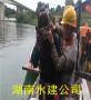 更換水下管道瀘州市——施工單位