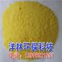 螯合剂用聚氯化铝PAC牡丹江市东宁县螯合剂用聚氯化铝PAC信誉保证
