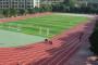 小区塑胶跑道施工建设完美体育场地张家界@一线体育工程