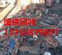 广州市荔湾区桥中附近 铜沙_回收电话