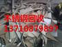 广州市天河区天河南附近 废镍_回收站